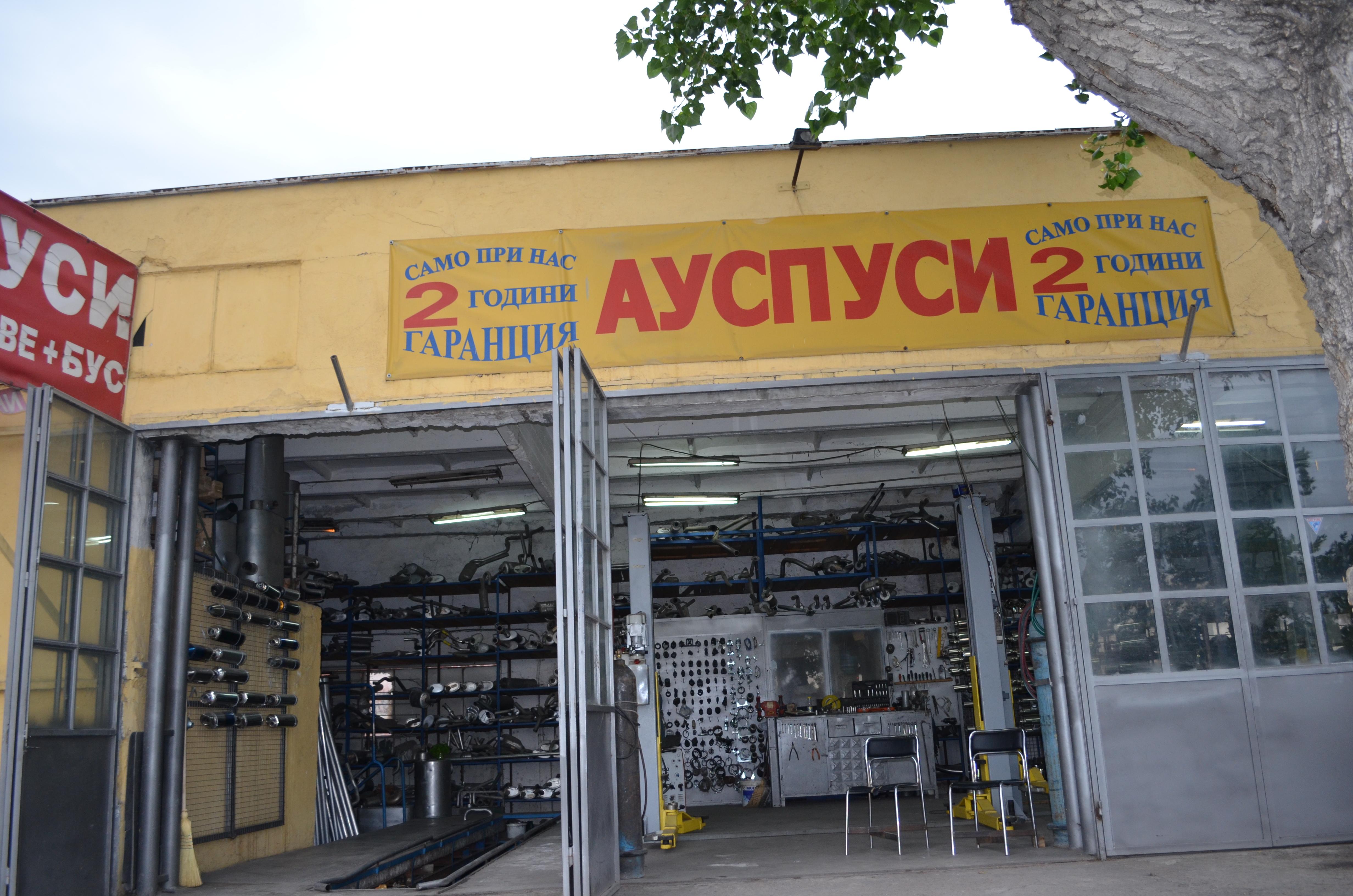 83643a131d5 Сервиз Пловдив - Ауспуси